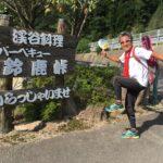 東海道ランの旅 亀山宿〜バーベキュー鈴鹿峠(23日目2016.08.12)