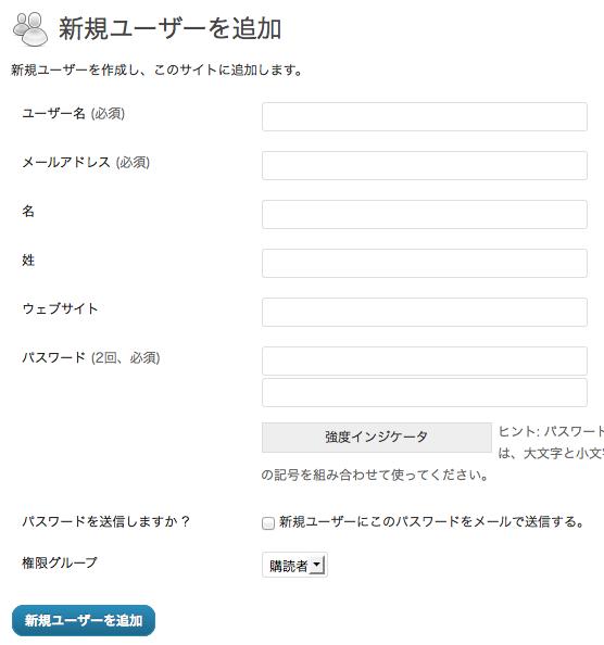03新規ユーザーを追加