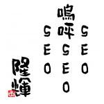 SEOに強い WordPress をチューニング 〜 SEO対策(内部施策)
