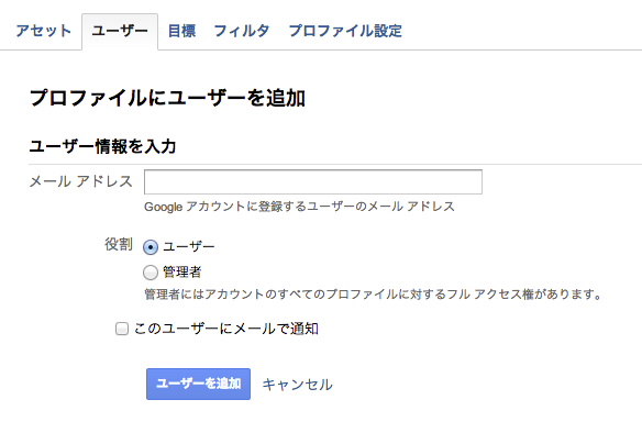 プロファイルにユーザーを追加