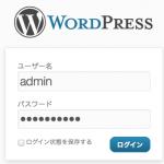 ブルートフォース攻撃を避ける為に WordPress admin の変更をする