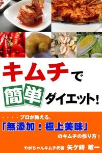 kimuchi_s