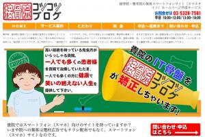 seikotsuhp.com