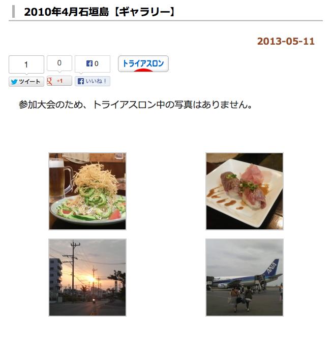 スクリーンショット 2013-05-11 10.37.24