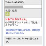 Yahoo Japan ID 漏洩調査は早めに!