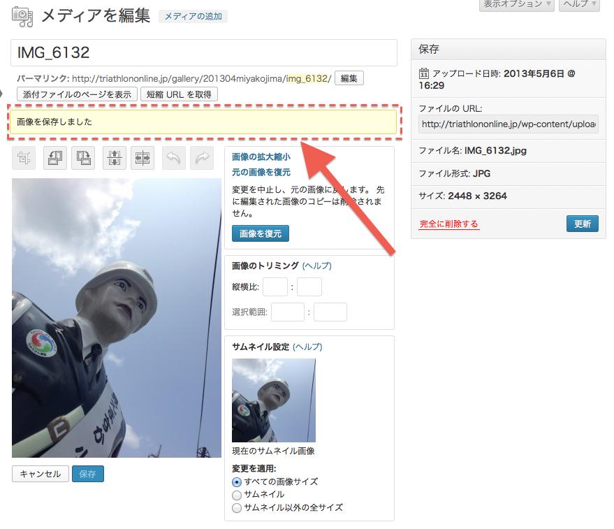 スクリーンショット 2013-05-11 12.51.11