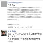 facebook iPhone の Safari でメッセージが中国語に