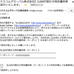 イモトのWiFi エクスコムグローバル から3,000円の優待券とどいたけど・・・