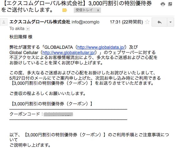 スクリーンショット 2013-06-06 16.08.52