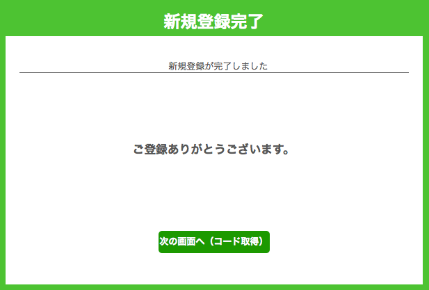 スクリーンショット 2013-06-06 15.06.36
