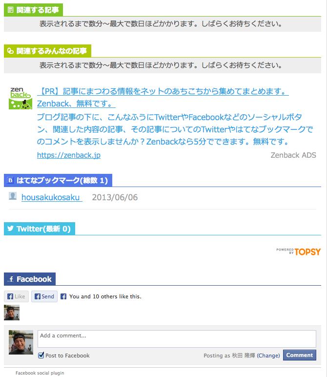 スクリーンショット 2013-06-06 15.17.02