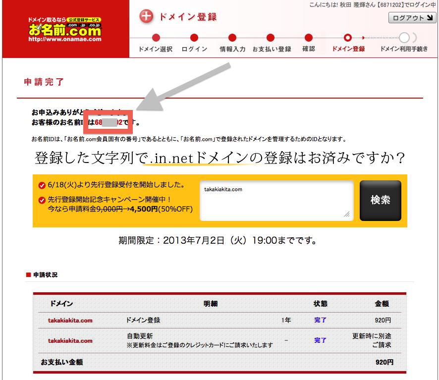 スクリーンショット 2013-06-29 15.57.51