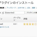 WordPress でメールマガジン Subscribe2 をインストール