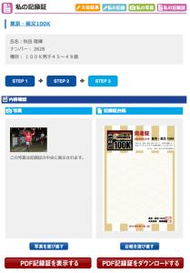 スクリーンショット 2013-06-15 11.41.26