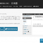 WordPress(ワードプレス)を動かす環境