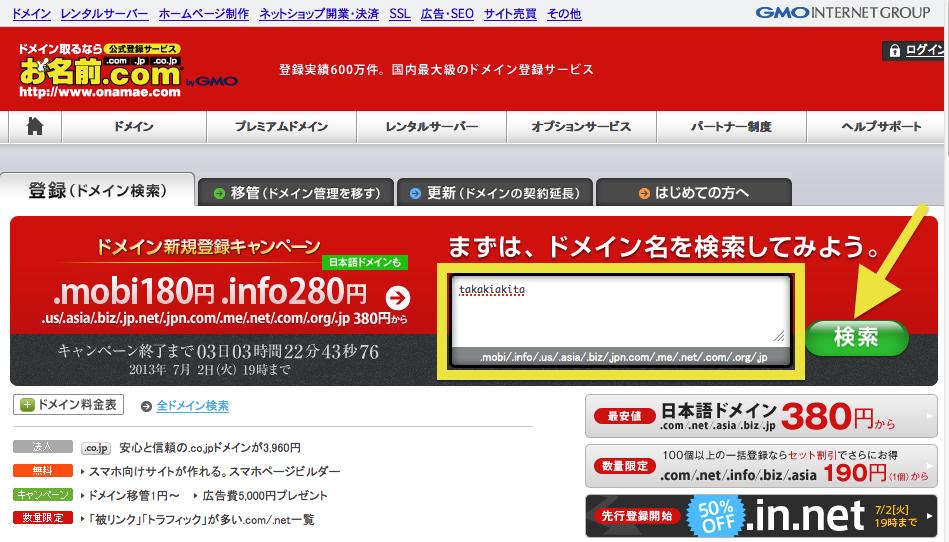 スクリーンショット 2013-06-29 15.37.04