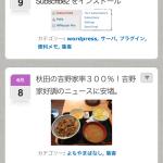 WordPress スマホ画面のカスタマイズ〜リストページにサムネイルを付ける