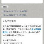 WordPress スマホ画面のカスタマイズ〜メールマガジン登録ボタンを付けたい