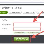 さくらのレンタルサーバへアクセス出来るように、お名前.comのDNSの設定を行う