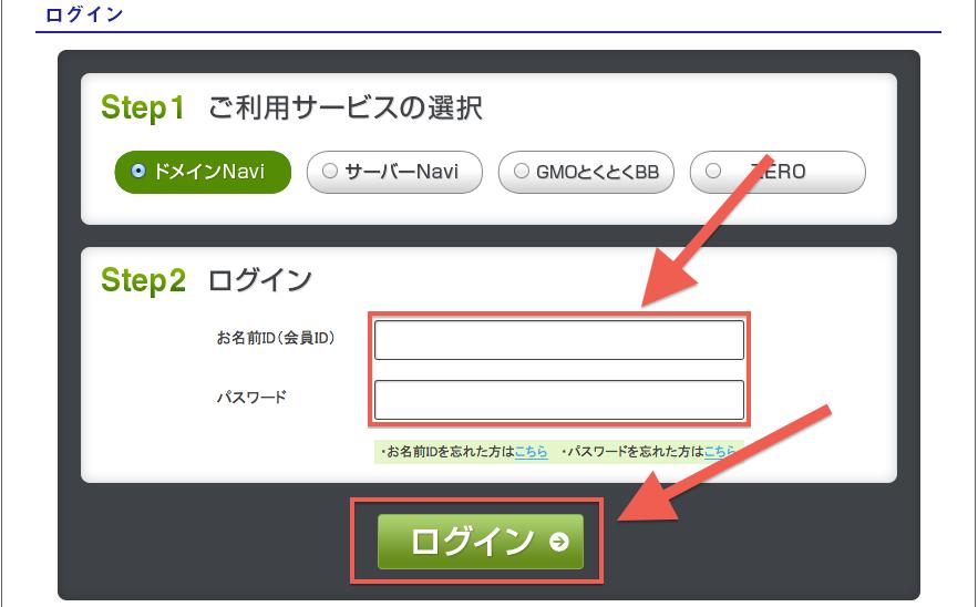 「お名前ID(会員ID)」と「パスワード」を入力して「ログイン」をクリックします。