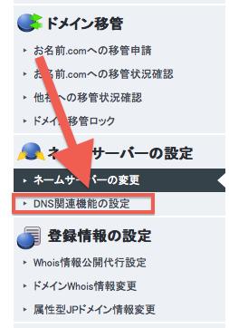 左メニュー「ネームサーバの設定」の「DNS関連機能の設定」をクリック
