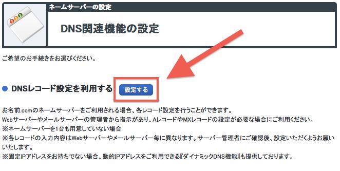 DNSレコード設定を利用するの「設定する」をクリック