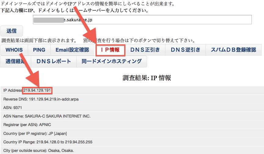 IP情報タブをクリックすると IP アドレスを知る事が出来ます。