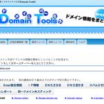 DNS等、ドメインの情報を得る