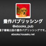 電子書籍プロモーション Twitter bot を使ってやってみたらリアルに人がいてビックリ