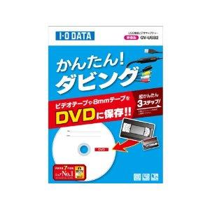 I-O DATA USB接続ビデオキャプチャー