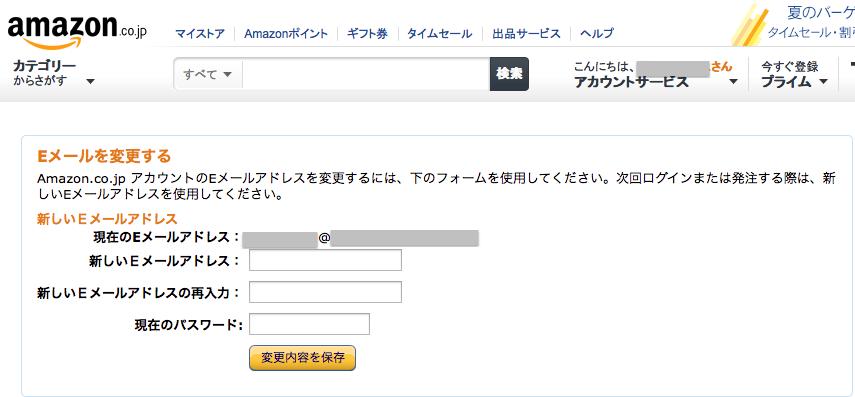 Eメールアドレス変更画面