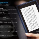 電子書籍を読む端末「All-New Kindle Paperwhite」が発表になりました。