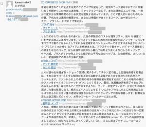 スクリーンショット 2013-09-04 13.04.46