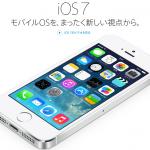 iOS7、バグが色々とあるようです。アップデートまだの方は様子見ですかね