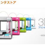 Amazon で 3Dプリンタストアがオープン。ぐっと身近な存在になりました。
