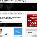 WordPress STINGER3 を使っていてショートコードが見えちゃって嫌な場合の対処法(簡易版)