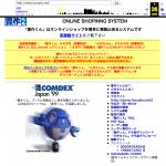 過去のホームページ(Webサイト)が見られる Wayback Machine が超楽しい!