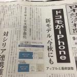 ドコモが iPhone 新モデル、今秋にも。アップルと最終調整 by 日本経済新聞
