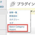 WordPress カテゴリの一括登録をする時は Batch categories import が便利
