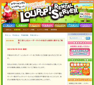 スクリーンショット 2013-09-10 19.51.31