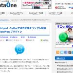 WordPress Tweet old post で Twitter からのアクセス流入作戦始動!