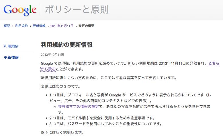 スクリーンショット 2013-10-13 16.16.24