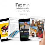 くやしくないもん!Retinaディスプレイ採用の「iPad mini」新モデル発表!