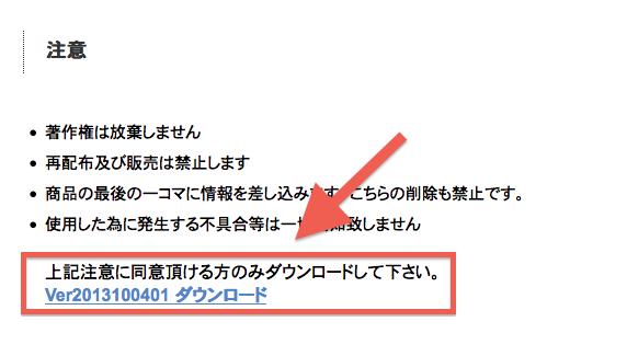 スクリーンショット 2013-10-04 15.52.18