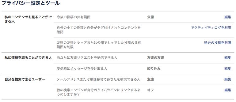 スクリーンショット 2013-10-13 16.11.16