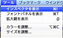 スクリーンショット 2013-11-06 16.38.53