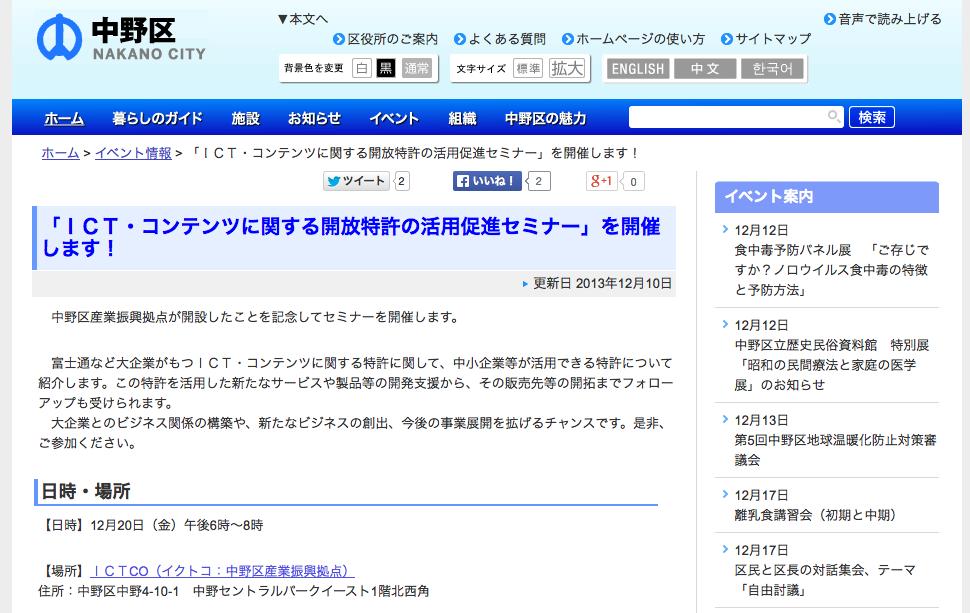 スクリーンショット 2013-12-12 13.25.04