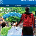 2104年2月2日「中野ランニングフェスタ2104」開催決定!参加者募集してます!