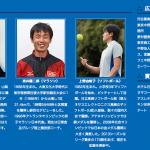 中野ランニングフェスタ2014の豪華ゲストを紹介!