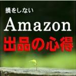 アマゾンに出品したい方へ!電子書籍「Amazon 出品の心得」が期間限定で無料に!
